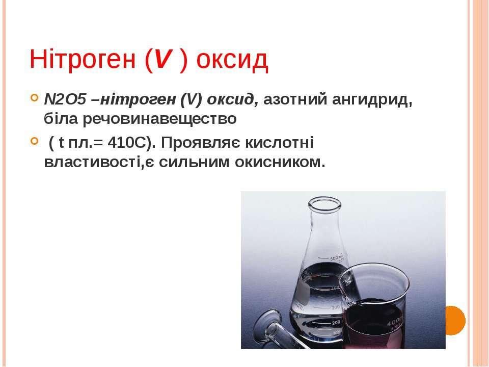 Нітроген (V ) оксид N2O5 –нітроген (V) оксид, азотний ангидрид, біла речовина...
