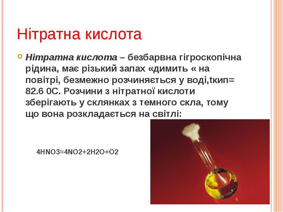 Нітратна кислота Нітратна кислота – безбарвна гігроскопічна рідина, має різьк...