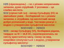 H2S (сірководень) – газ з різким неприємним запахом, дуже отруйний. У розчина...