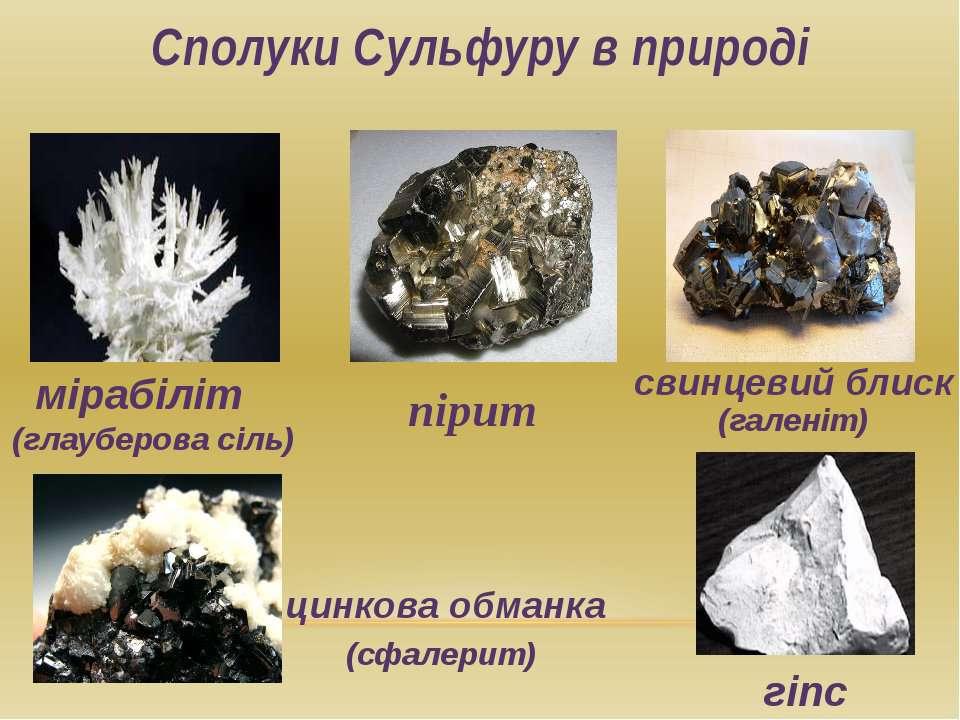 Сполуки Сульфуру в природі мірабіліт (глауберова сіль) пірит свинцевий блиск ...