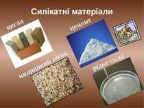 Силікатні матеріали цегла кварцовий пісок цемент рідке скло