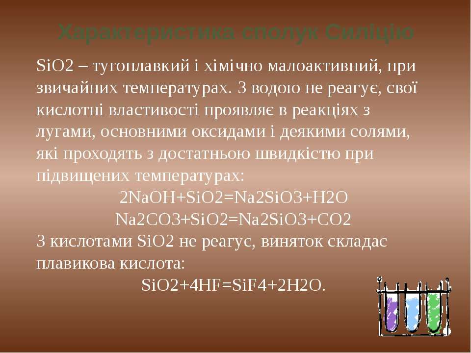 Характеристика сполук Силіцію SiO2 – тугоплавкий і хімічно малоактивний, при ...