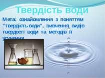 """Твердість води Мета: ознайомлення з поняттям """"твердість води"""", вивчення видів..."""