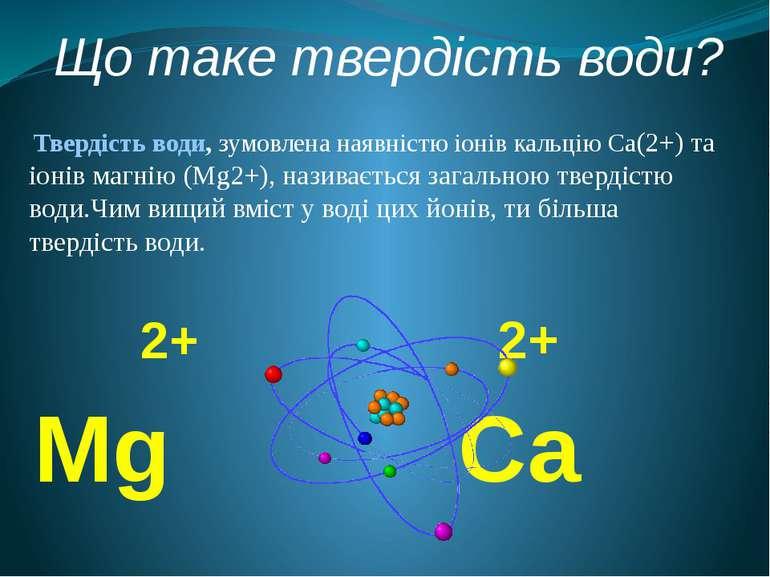 Що таке твердість води? Твердість води, зумовлена наявністю іонів кальцію Са(...