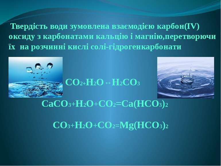 Твердість води зумовлена взаємодією карбон(IV) оксиду з карбонатами кальцію і...