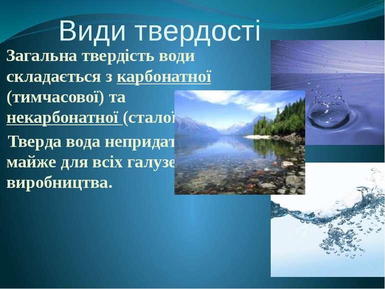 Види твердості Загальна твердість води складається з карбонатної (тимчасової)...