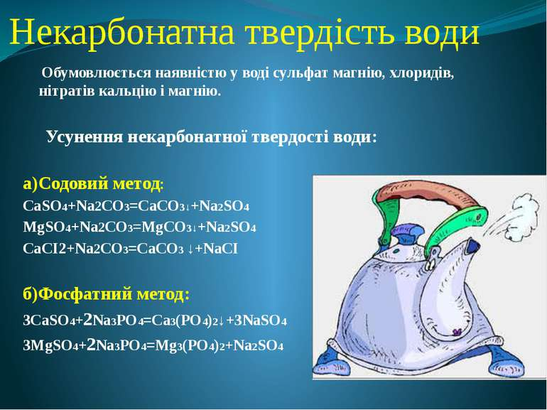Некарбонатна твердість води Обумовлюється наявністю у воді сульфат магнію, хл...
