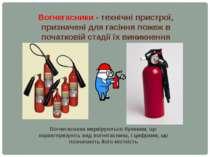 Вогнегасники - технічні пристрої, призначені для гасіння пожеж в початковій с...