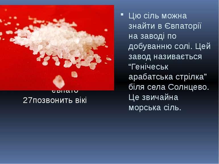 Цю сіль можна знайти в евпато 27позвонить вікі Цю сіль можна знайти в Євпатор...
