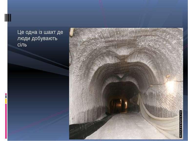 Це одна із шахт де люди добувають сіль