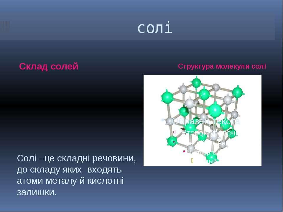 солі Склад солей Структура молекули солі Солі –це складні речовини, до складу...