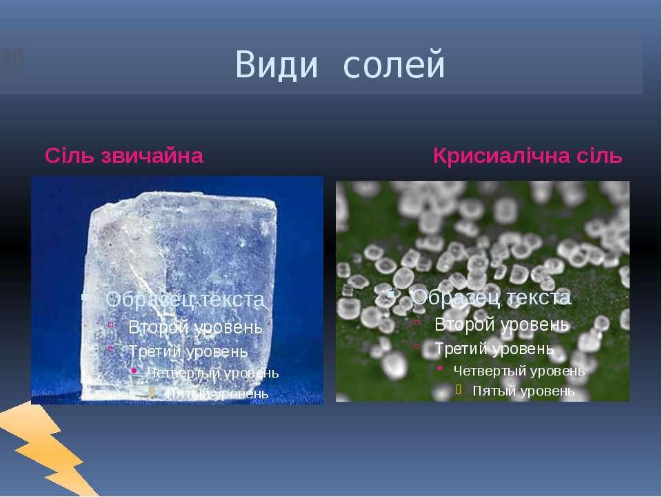 Види солей Сіль звичайна Крисиалічна сіль
