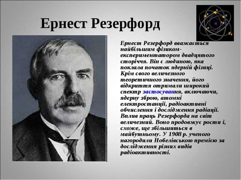 Ернест Резерфорд Ернест Резерфорд вважається найбільшим фізиком-експериментат...