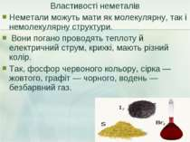 Властивості неметалів Неметали можуть мати як молекулярну, так і немолекулярн...