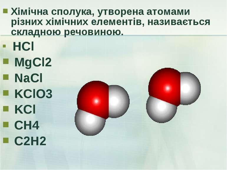 Хімічна сполука, утворена атомами різних хімічних елементів, називається скла...