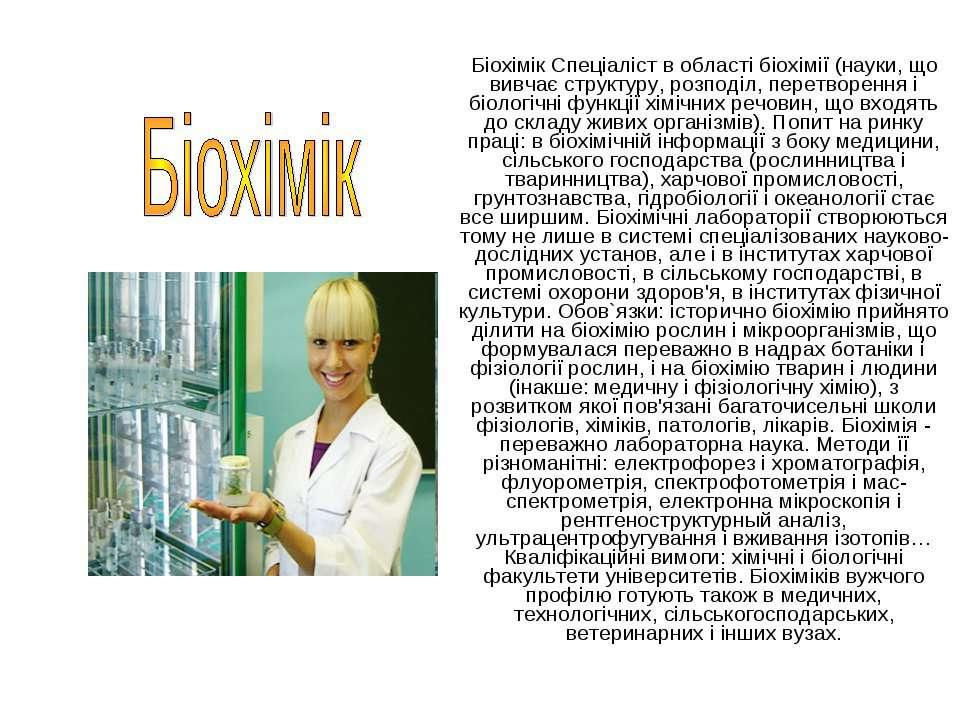Біохімік Спеціаліст в області біохімії (науки, що вивчає структуру, розподіл,...