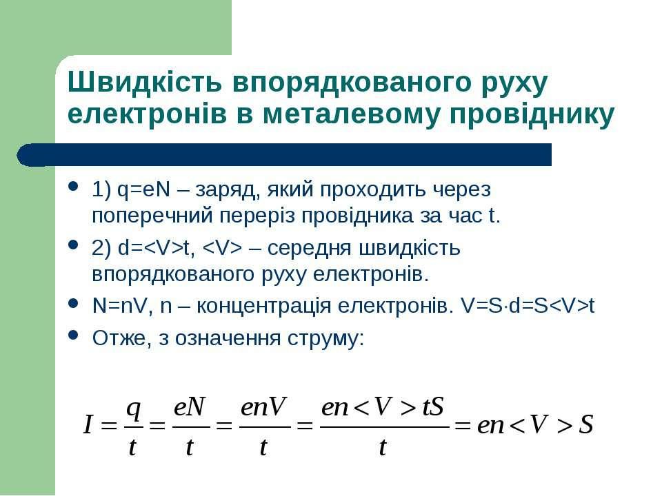 Швидкість впорядкованого руху електронів в металевому провіднику 1) q=eN – за...
