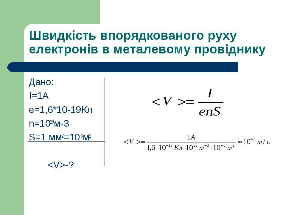 Швидкість впорядкованого руху електронів в металевому провіднику Дано: І=1А e...
