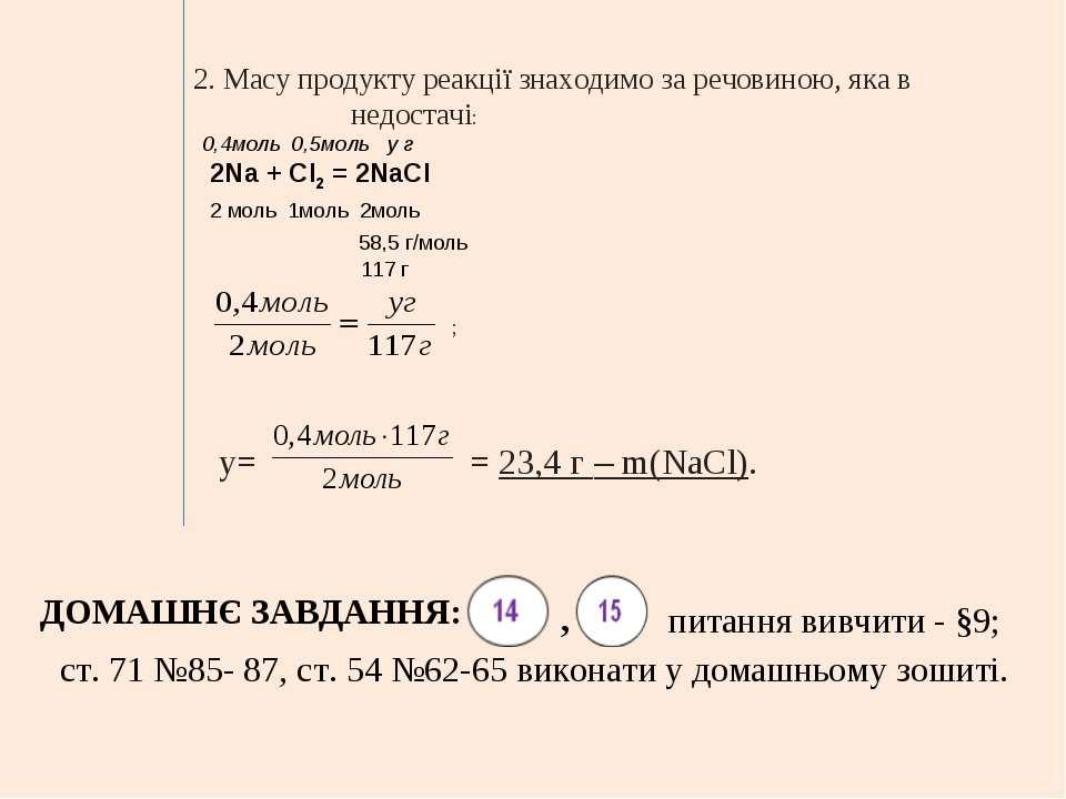 2. Масу продукту реакції знаходимо за речовиною, яка в недостачі: у= = 23,4 г...