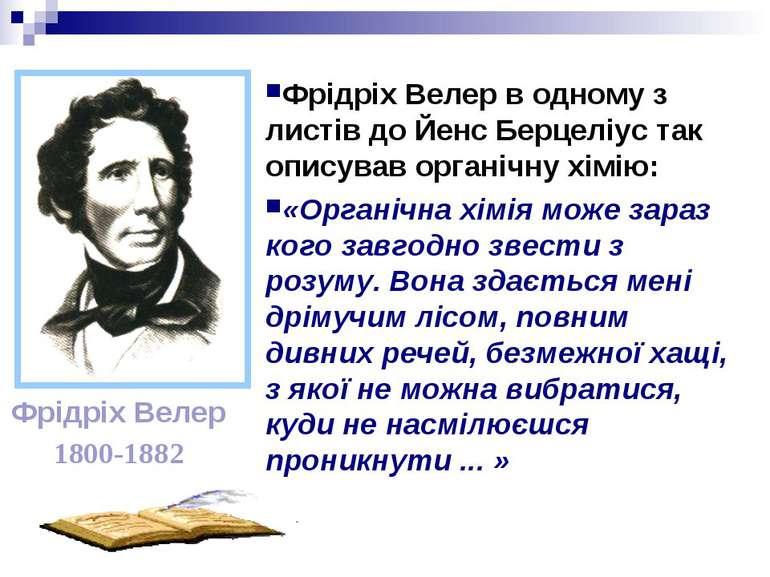 Фрідріх Велер 1800-1882 Фрідріх Велер в одному з листів до Йенс Берцеліус так...