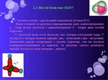 2.2 Які зв'язки має H2O? У молекулі води є два полярні ковалентні зв'язки Н-О...