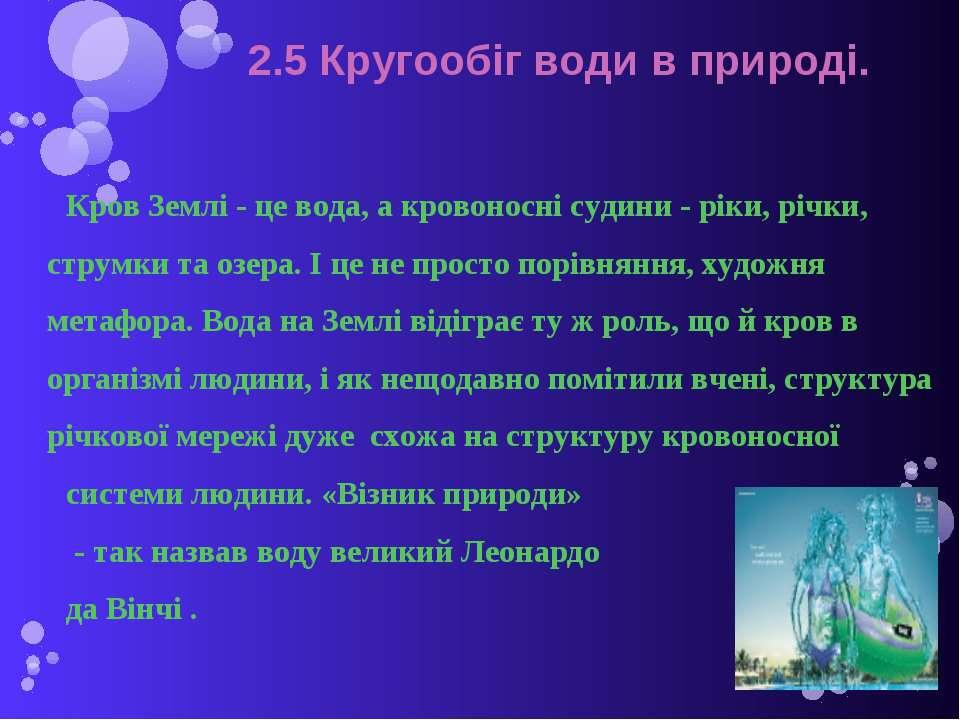 2.5 Кругообіг води в природі. Кров Землі - це вода, а кровоносні судини - рік...