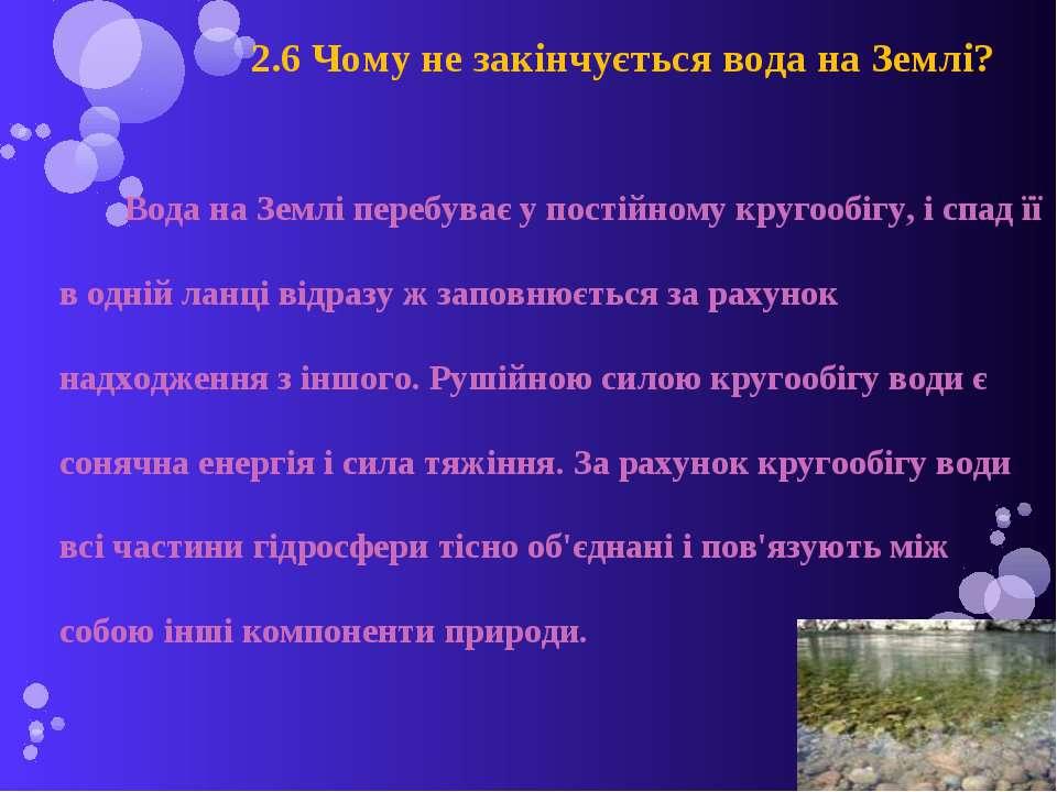 2.6 Чому не закінчується вода на Землі? Вода на Землі перебуває у постійному ...