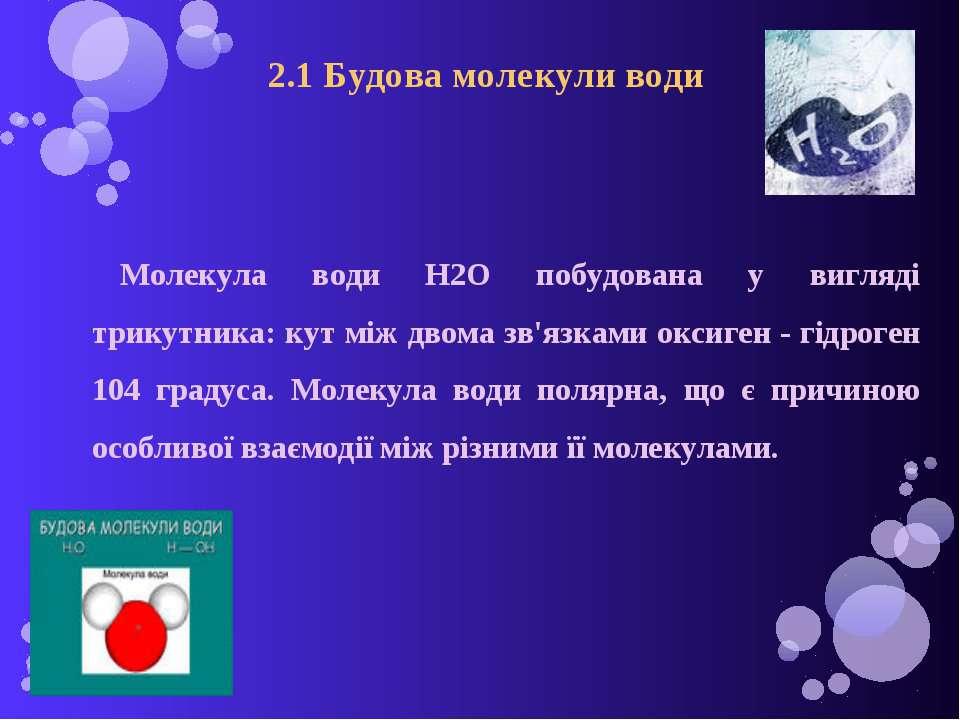 2.1 Будова молекули води Молекула води H2О побудована у вигляді трикутника: к...