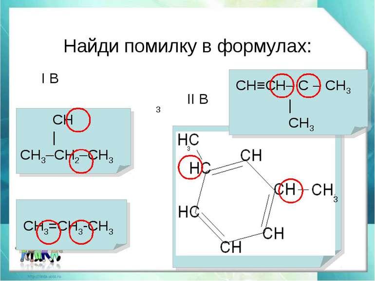 СН≡СН– С – СН3 | СН3 Найди помилку в формулах: СН | СН3–СН2–СН3 СН3=СН3-СН3 I...
