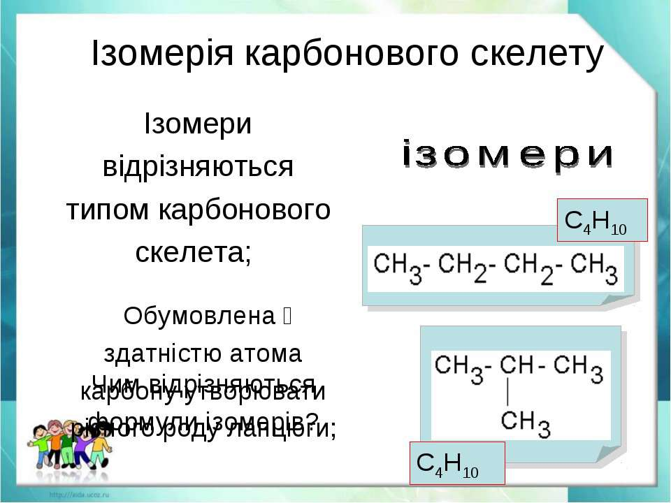 Обумовлена здатністю атома карбону утворювати різного роду ланцюги; Чим відрі...