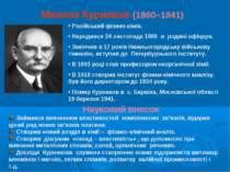 Микола Курнаков (1860–1941) Російський фізико-хімік. Народився 24 листопада 1...
