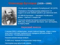 Олександр Бутлеров (1828—1886) Російський хімік, академік Петербурзької АН (1...