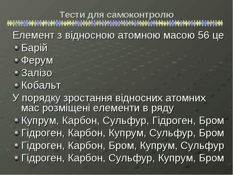 Тести для самоконтролю Елемент з відносною атомною масою 56 це Барій Ферум За...