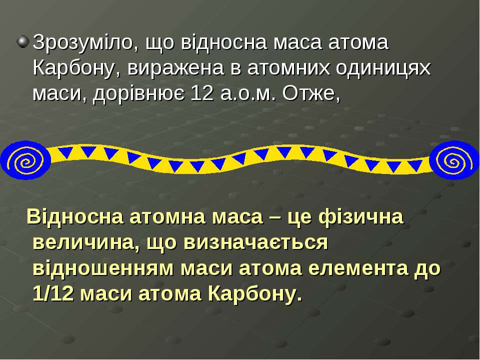Зрозуміло, що відносна маса атома Карбону, виражена в атомних одиницях маси, ...