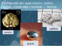 Античний світ знав золото, срібло, ртуть, сплав міді з оловом — бронзу. золот...