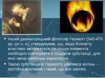 Інший давньогрецький філософ Геракліт (540-475 рр. до н. є.) стверджував, що,...