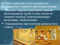 Хімія в Давньому Єгипті входила до «священного таємного мистецтва» жерців. Об...
