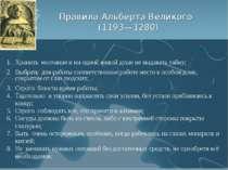 Правила Альберта Великого (1193—1280) Хранить молчание и ни одной живой душе ...