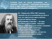 Алхіміки були не тільки аптекарями, але і лікарями і всі операції з хімічними...