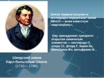 Шееле первым получил и исследовал перманганат калия КМпО4 — всем известную «м...
