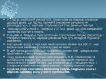 У 1756 р. російський учений М.В.Ломоносов на підставі кількісних дослідів до...