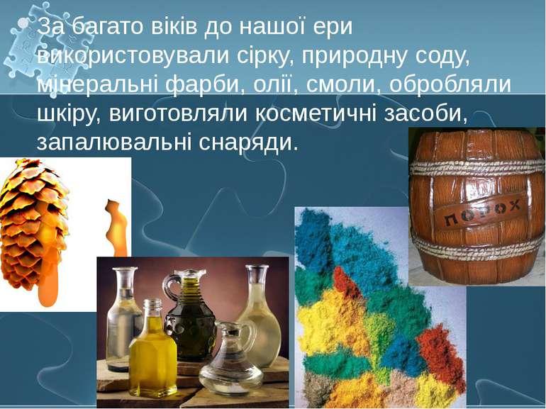 За багато віків до нашої ери використовували сірку, природну соду, мінеральні...