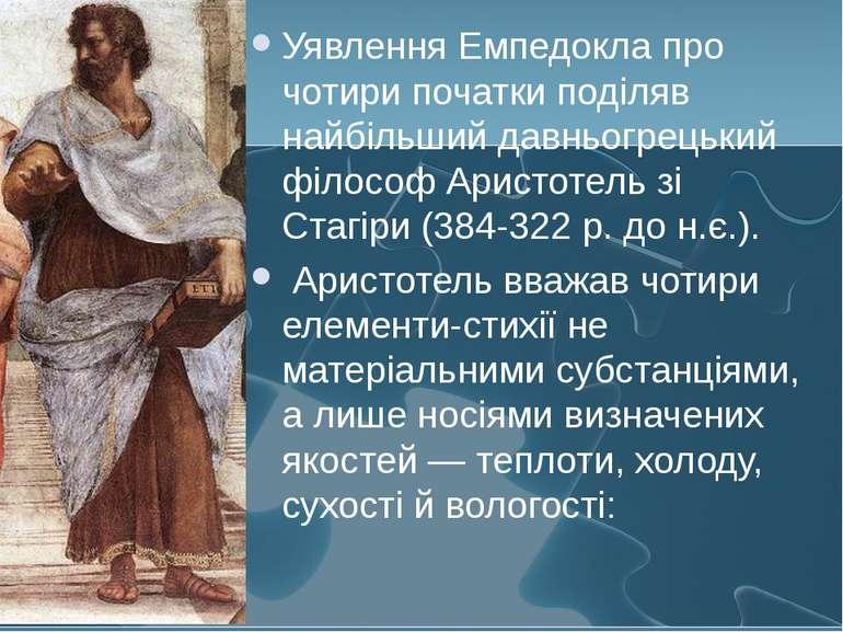 Уявлення Емпедокла про чотири початки поділяв найбільший давньогрецький філос...
