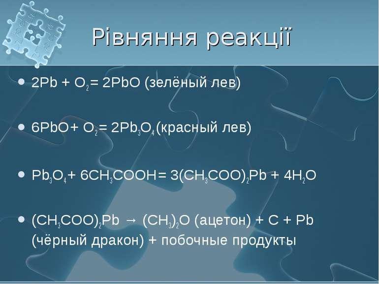Рівняння реакції 2Pb + O2 = 2PbO (зелёный лев) 6PbO + O2 = 2Pb3O4 (красный ле...