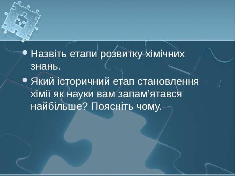 Назвіть етапи розвитку хімічних знань. Який історичний етап становлення хімії...