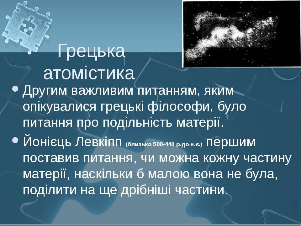 Грецька атомістика Другим важливим питанням, яким опікувалися грецькі філософ...
