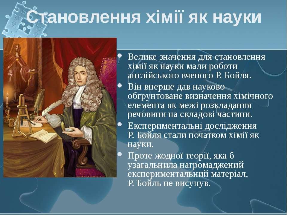 Становлення хімії як науки Велике значення для становлення хімії як науки мал...