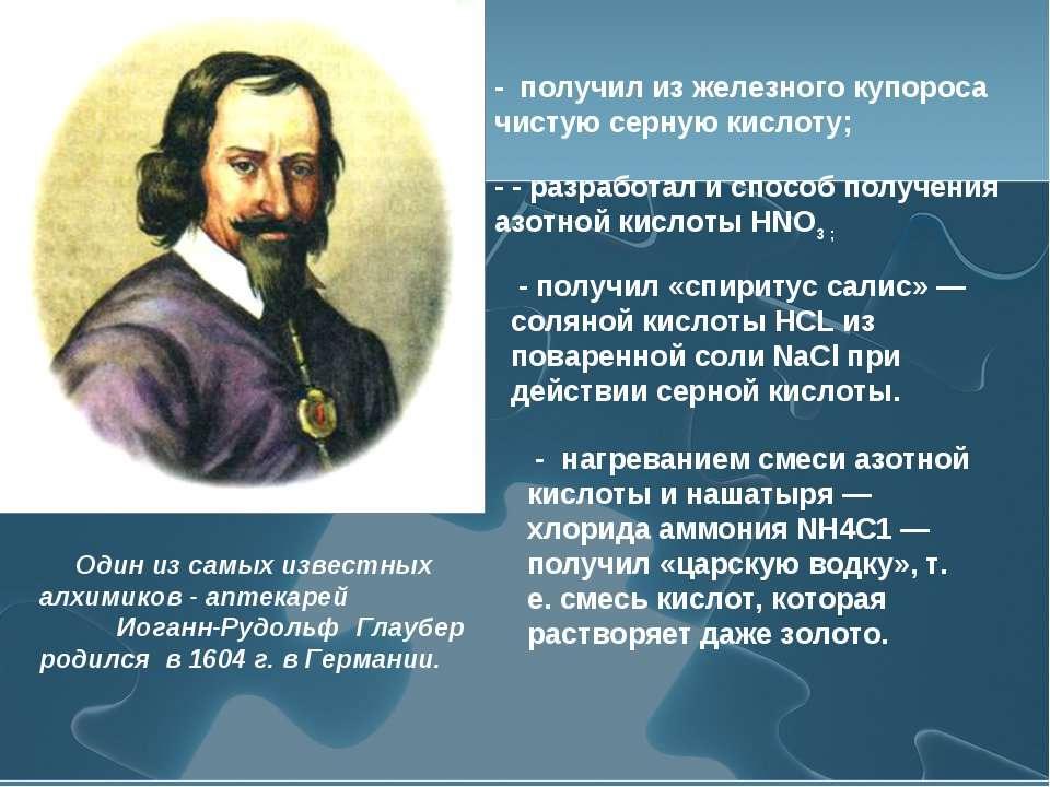 Один из самых известных алхимиков - аптекарей Иоганн-Рудольф Глаубер родился ...