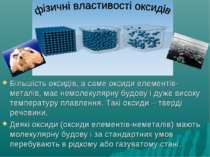 Більшість оксидів, а саме оксиди елементів-металів, має немолекулярну будову ...