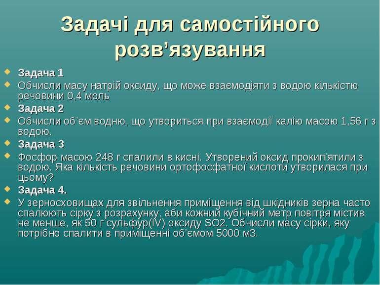 Задачі для самостійного розв'язування Задача 1 Обчисли масу натрій оксиду, що...